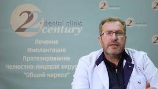 видео Профессорская стоматология «22 век» (Москва)