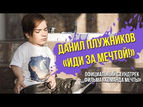 Данил Плужников Иди за мечтой OST Команда мечты (2019)