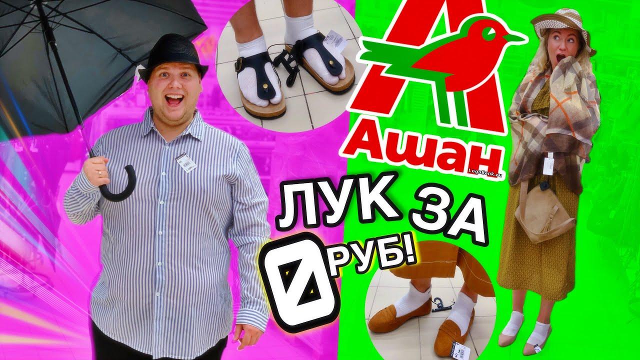 Одеваем ДРУГ ДРУГА С ПАРНЕМ В АШАНЕ ЧЕЛЛЕНДЖ !