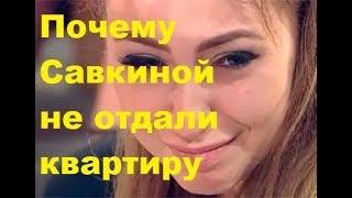 Почему Савкиной не отдали квартиру. ДОМ-2 новости