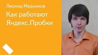Как работают Яндекс.Пробки