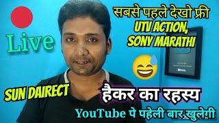 सबसे पहले देखो फ्री Utv Action, Sony Marathi | YouTube News Comming Soon