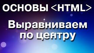 Основы HTML. Выравниваем содержимое страницы по центру.