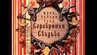 Серебряная свадьба - Шалашик - аудио
