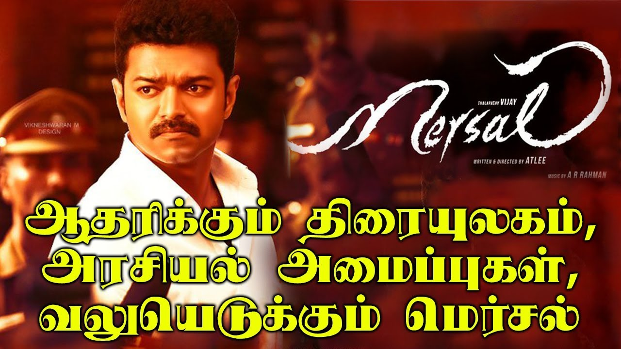 Mersal Controversy   Celebrities, Politicians About Movie   Kamal Haasan, Arvind Swamy, Pa Ranjith