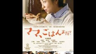 映画「ママ、ごはんまだ?」http://www.mama-gohanmada.com/ 泣ける動画...