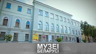 Нацыянальны гістарычны музей Рэспублікі Беларусь (1 частка)