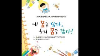 201026 특수교육전시회영상 최종
