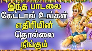Powerful Anjaneyar padal | Listen to this Everyday to Change Your Life | Best Tamil Devotional Songs
