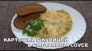 Картошка с курицей в сметанном соусе Этот рецепт нужно знать каждой хозяйке