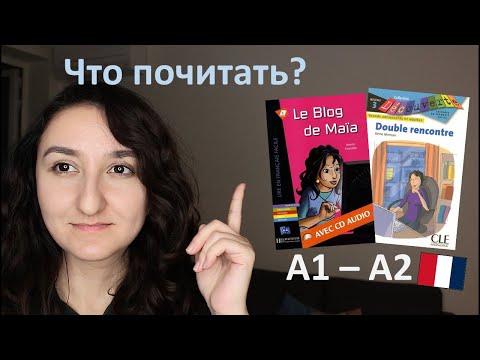 Урок#192: Книги на французском для начального уровня А1-А2