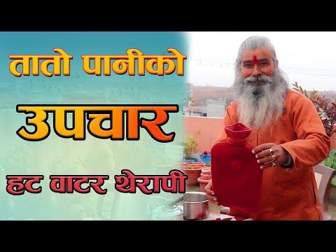 तातोपानिको उपचार Hot water therapy, bag for pain relief(Keep warm in winter)Jyotish Prarashar TV
