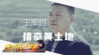 《军旅人生》 20190725 王军恒:情牵黄土地| CCTV军事