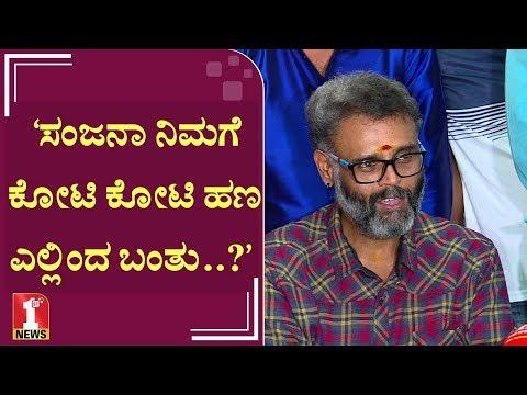 'ಸಂಜನಾ ನಿಮಗೆ ಕೋಟಿ ಕೋಟಿ ಹಣ ಎಲ್ಲಿಂದ ಬಂತು..? '   Ravi Srivatsa   Sanjana Galrani   MeToo