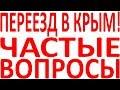 Хотите купить приобрести Крым дом земля участок эллинг квартира у моря в Крыму куплю цена