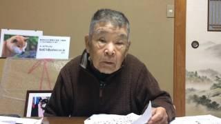 """第29回『日本犬に就いて金指光春が語る』 """"現在の柴犬界に思う"""" 平成..."""