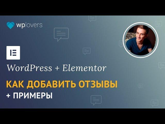 Как добавить отзывы в WordPress с помощью плагина конструктора сайтов Elementor