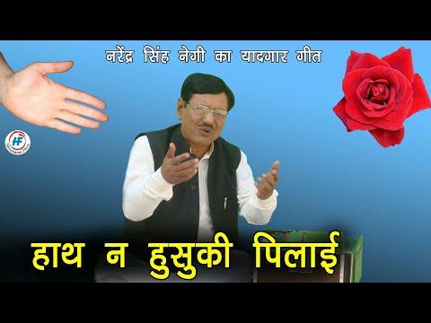 Hathan Huseki Pilayi Foolan Pilayi Rum By Narendra Singh Negi hit political garhwali song