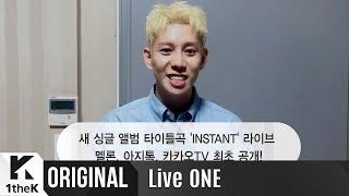 LiveONE(라이브원): Kyung Park(박경) _ INSTANT (Feat. SUMIN) 생중계 깜짝 인사말