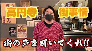 【実録!!】こりんコロナの影響を語る!!