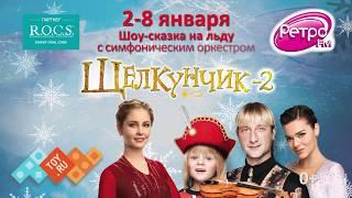 Евгений Плющенко. Ледовое шоу «Щелкунчик-2»