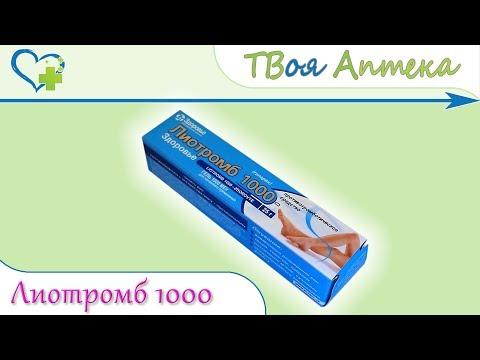 Лиотромб 1000 гель ☛ показания (видео инструкция) описание ✍ отзывы ☺️