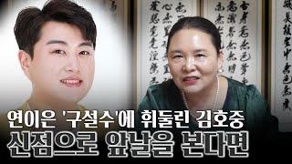 """(용한점집)지금의 구설 """"시기와 질투일까?"""", 김호중의 기운을 신점으로 느껴본다면?!"""