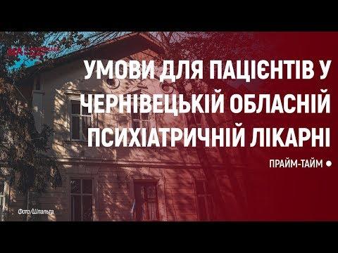 Суспільне Буковина: ПРАЙМ-ТАЙМ. В яких умовах лікують пацієнтів у Чернівецькій обласній психіатричній лікарні?