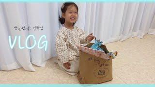 [VLOG#19] 어린이집 생일파티   생일선물 언박싱…