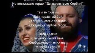 Кубанский Казачий Хор в Сербии