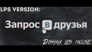 LPS version: Запрос в Друзья.
