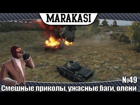 смотреть видео world of tanks приколы —