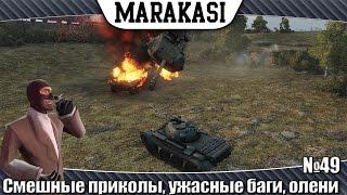 World of Tanks Смешные приколы, ужасные баги, олени 49 танки невидимки, такого вы еще не видели
