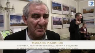 Творческий вечер Михаила Казиника «Прага – перекресток культур» в РЦНК в Праге