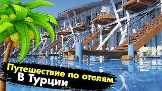 Отдых осенью в PREMIUM отелях Турции 20 летие сети отелей Rixos Пляж в Cornelia Diamond