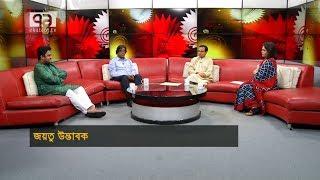 জয়তু উদ্ভাবক | এখানে থেমো না  | Joyotu | Ekattor TV 2018
