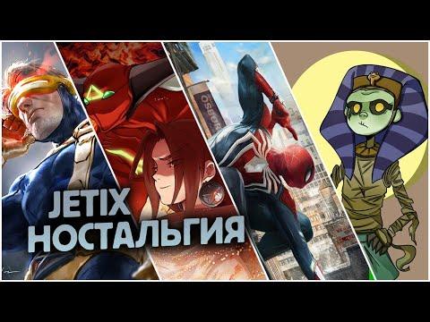 Заставки любимых мультфильмов Jetix [Ностальгия]