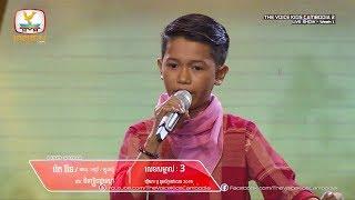 រ៉េត រ៉ែន - ចិញ្ចៀនផ្កាស្មៅ (Live Show Week 1 | The Voice Kids Cambodia Season 2)