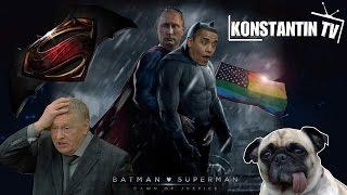 Бэтмен против Супермена (Русский трейлер)