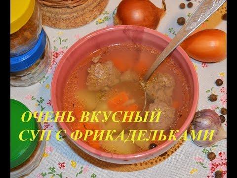 Чтобы фрикадельки в супе не