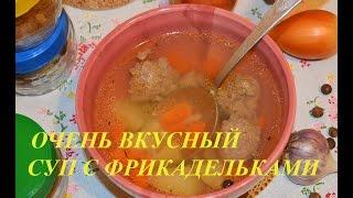 Очень вкусный суп с фрикадельками ♥♥♥ Не забудьте приготовить ♥♥♥
