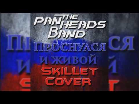 PanHeads Band – Проснулся и живой (Skillet Russian Cover)