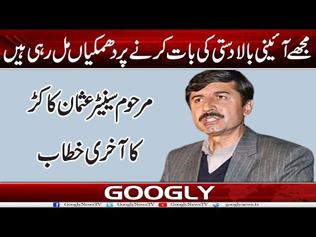 Mujhay Ayeeni Baladasti Kei Baat Karnay Per Dhamkian Mil Rahi Hain : Usman Khan Kakar | Googly News