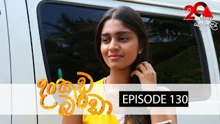 Dankuda Banda | Episode 130 | Sirasa TV 23rd August 2018 [HD] Thumbnail
