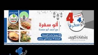 ألو سفرة رمضان الحلقة الخامسة عشرة الشيف ريما الحواري السمك المشوي المطبق 13 6 2017