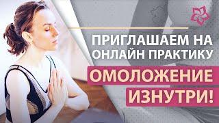 Омоложение изнутри онлаи н практикум 24 марта Наталья Волкова