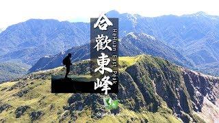《我看見台灣 I See Taiwan》合歡東峰 (Hehuan East Peak) [4K空拍]