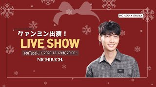 NICHIRICH X-MAS TV LIVE SHOW(With.Kwangmin)