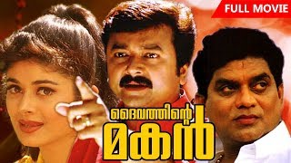 Malayalam Comedy Full Movie | Daivathinte Makan | Super Hit Movie | Ft.Jayaram, Pooja Batra