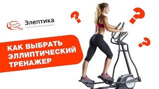 видео Как похудеть с помощью эллиптического тренажера